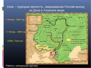 Азов – турецкая крепость, закрывавшая России выход из Дона в Азовское море. I