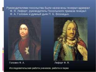 Руководителями посольства были назначены генерал-адмирал Ф. Я. Лефорт, руково