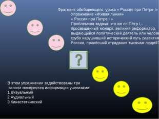 Упражнение «Живая линия» « Россия при Петре I » Проблемная задача: кто же он
