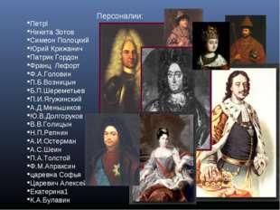 Персоналии: ПетрI Никита Зотов Симеон Полоцкий Юрий Крижанич Патрик Гордон Ф