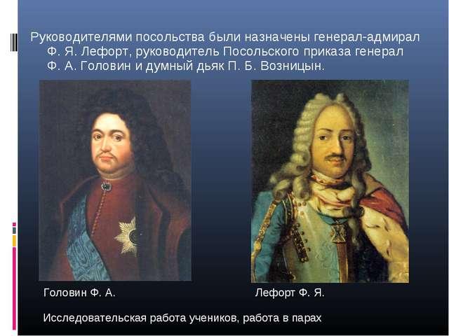 Руководителями посольства были назначены генерал-адмирал Ф. Я. Лефорт, руково...