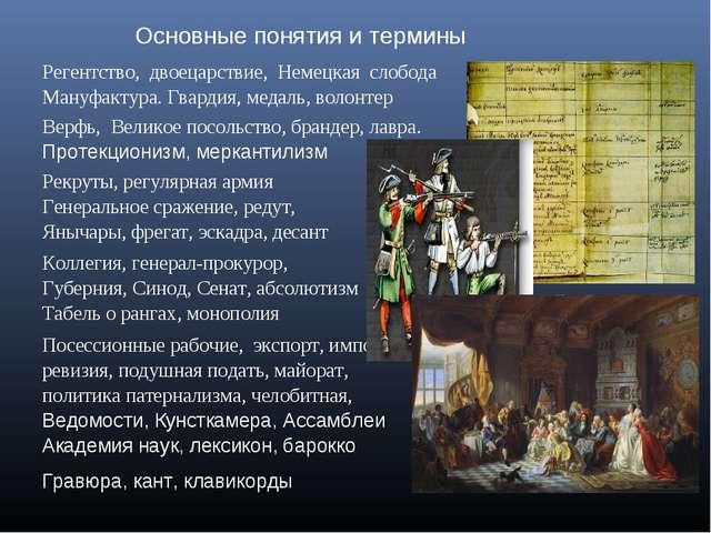 Основные понятия и термины Регентство, двоецарствие, Немецкая слобода Мануфак...