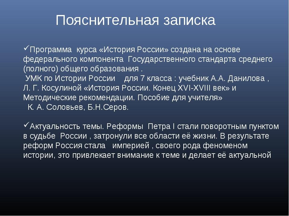 Пояснительная записка Программа курса «История России» создана на основе феде...