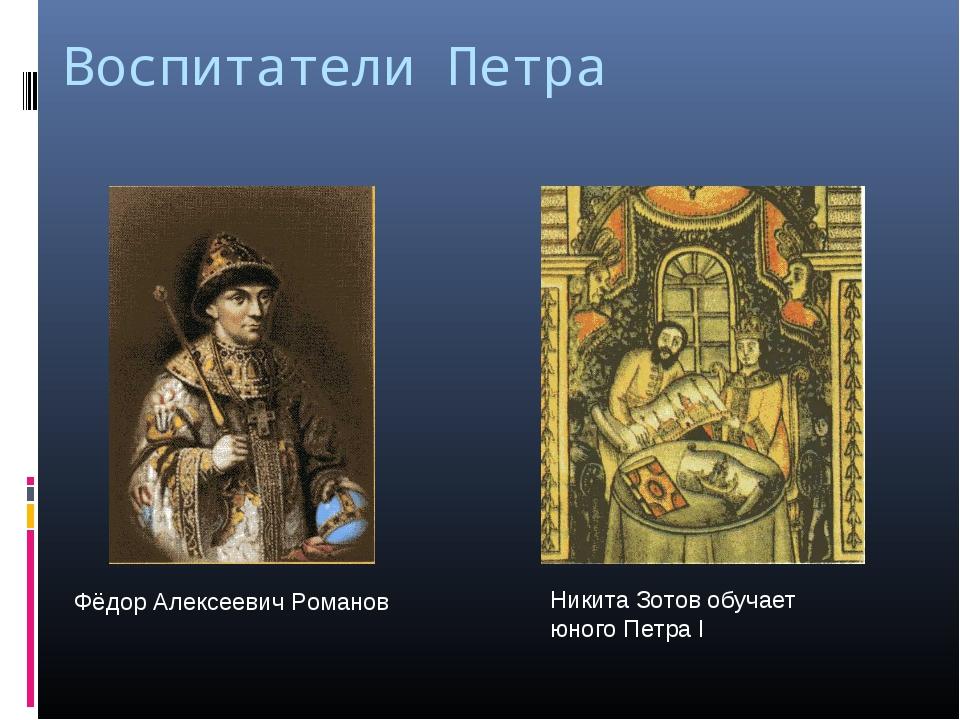 Воспитатели Петра Фёдор Алексеевич Романов Никита Зотов обучает юного Петра I