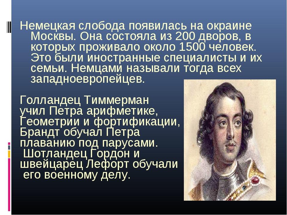 Немецкая слобода появилась на окраине Москвы. Она состояла из 200 дворов, в к...