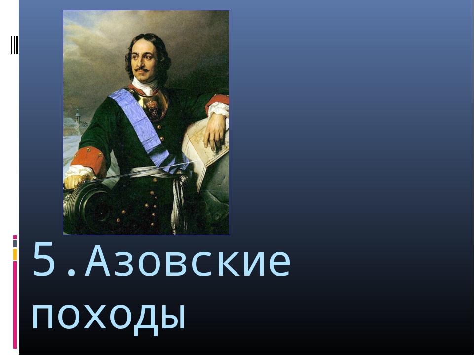5.Азовские походы