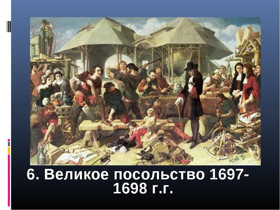 6. Великое посольство 1697-1698 г.г.
