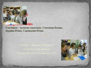 Проект «Береги здоровье» учащихся 4А класса Руководитель: Соловьева А.В. През