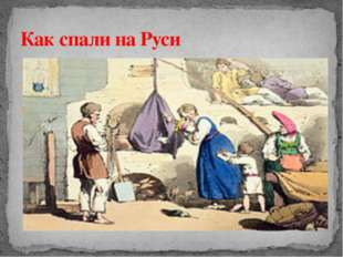 На Руси спали на лавках, полатях, сундуках. Как спали на Руси