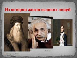 Ле Энштейн Наполеон Леонардо да Винчи Из истории жизни великих людей
