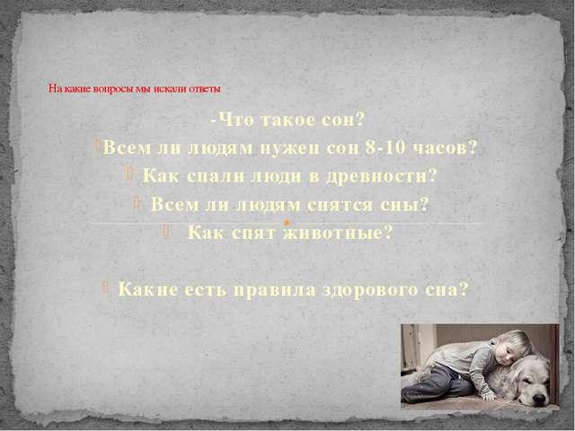 -Что такое сон? Всем ли людям нужен сон 8-10 часов? Как спали люди в древност...