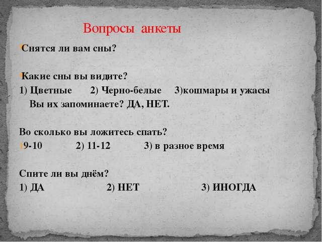 Снятся ли вам сны? Какие сны вы видите? 1) Цветные 2) Черно-белые 3)кошмары и...
