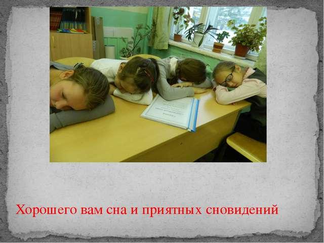 Хорошего вам сна и приятных сновидений