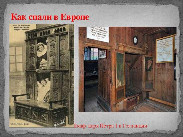 Шка Шкаф царя Петра 1 в Голландии Как спали в Европе