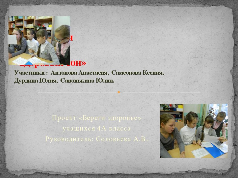 Проект «Береги здоровье» учащихся 4А класса Руководитель: Соловьева А.В. През...