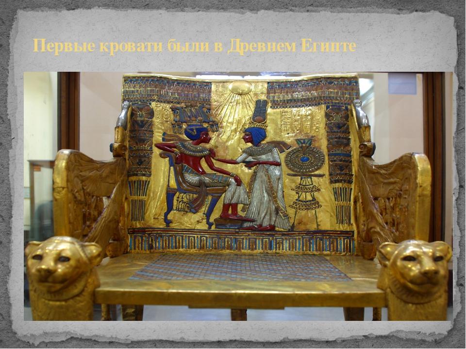 Первые кровати были в Древнем Египте