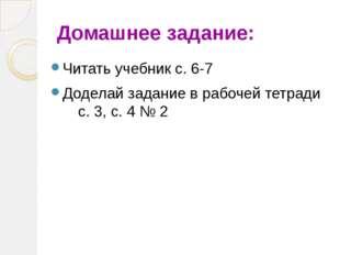 Домашнее задание: Читать учебник с. 6-7 Доделай задание в рабочей тетради с.