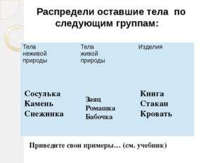 Распредели оставшие тела по следующим группам: Сосулька Камень Снежинка Заяц