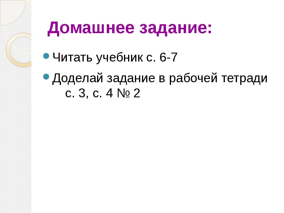 Домашнее задание: Читать учебник с. 6-7 Доделай задание в рабочей тетради с....