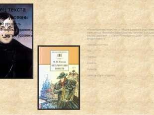 «Петербургские повести» — общее название ряда повестей, написанных Николаем В