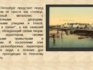 Тут же Петербург предстает перед читателем не просто как столица, грандиозный