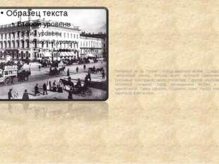 """Петербург Н. В. Гоголя - город двойного бытия. С одной стороны он """"аккуратный"""