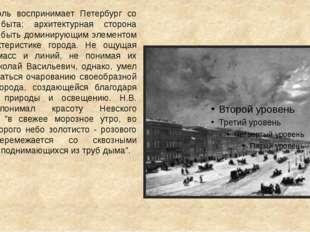 Н. В. Гоголь воспринимает Петербург со стороны быта; архитектурная сторона пе