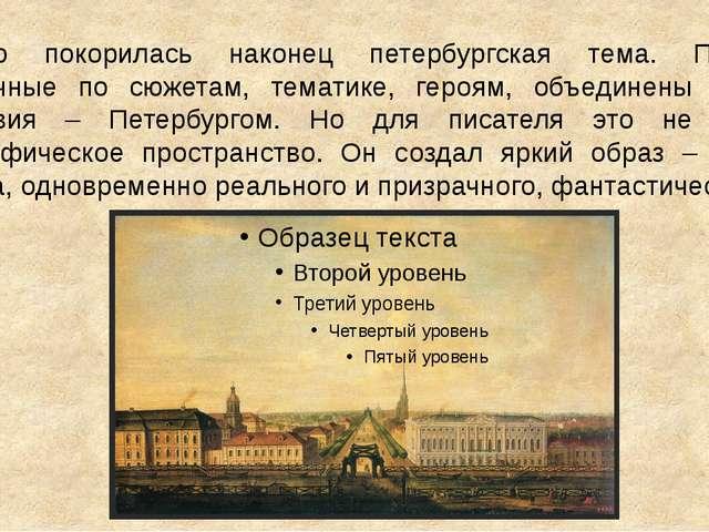Гоголю покорилась наконец петербургская тема. Повести, различные по сюжетам,...