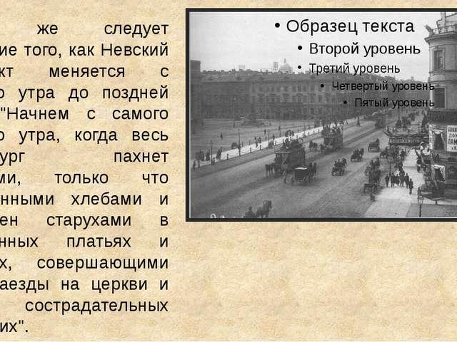 Далее же следует описание того, как Невский проспект меняется с раннего утра...