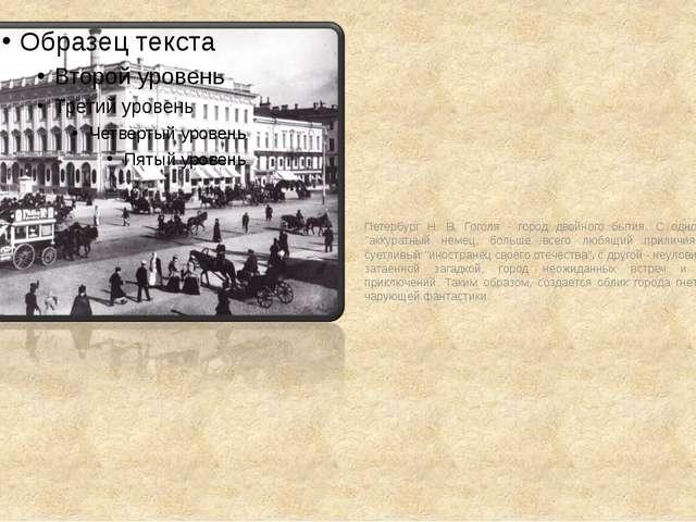 """Петербург Н. В. Гоголя - город двойного бытия. С одной стороны он """"аккуратный..."""