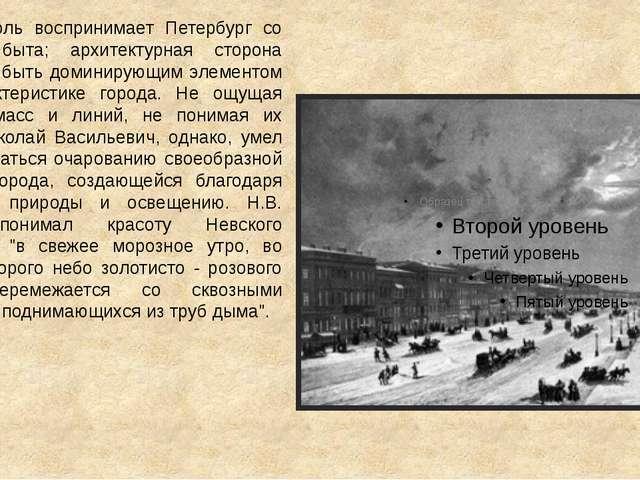 Н. В. Гоголь воспринимает Петербург со стороны быта; архитектурная сторона пе...