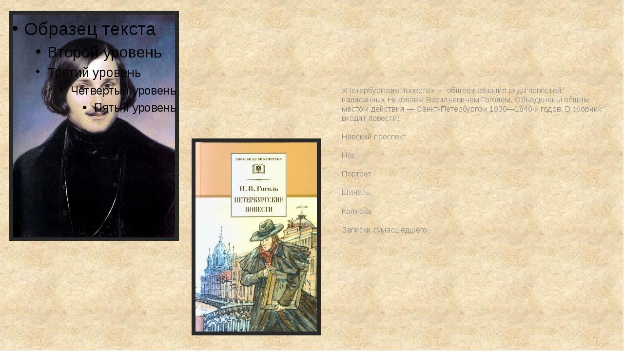 «Петербургские повести» — общее название ряда повестей, написанных Николаем В...