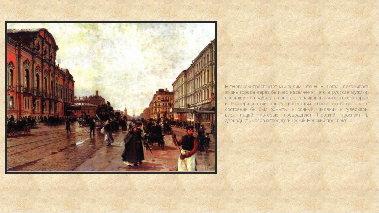 """В """"Невском проспекте"""" мы видим, что Н. В. Гоголь показывает жизнь города чере..."""