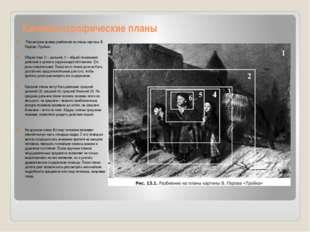 Кинематографические планы Рассмотрим пример разбиения на планы картины В. Пе