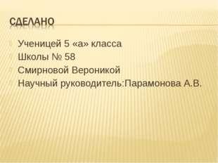 Ученицей 5 «а» класса Школы № 58 Смирновой Вероникой Научный руководитель:Пар