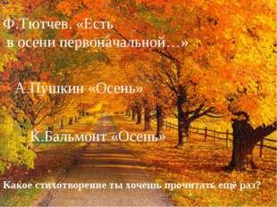 Ф.Тютчев. «Есть в осени первоначальной…» А.Пушкин «Осень» К.Бальмонт «Осень»