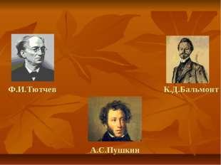 А.С.Пушкин К.Д.Бальмонт Ф.И.Тютчев
