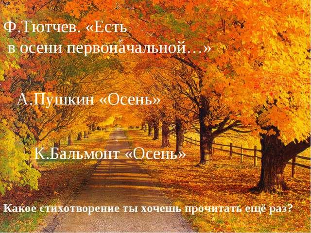 Ф.Тютчев. «Есть в осени первоначальной…» А.Пушкин «Осень» К.Бальмонт «Осень»...