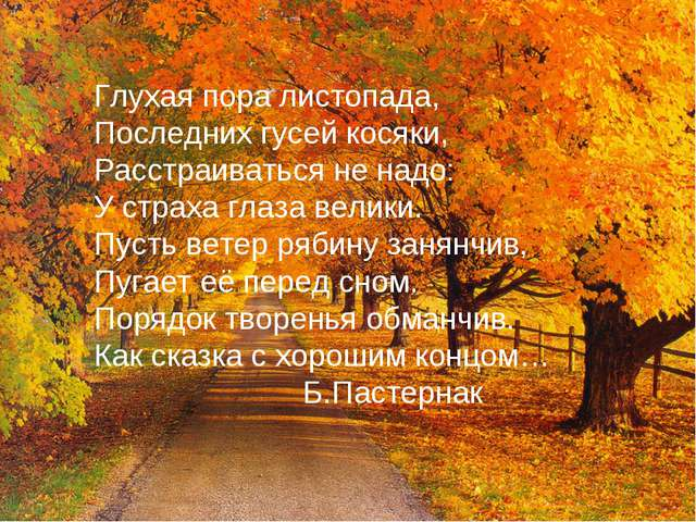 Глухая пора листопада, Последних гусей косяки, Расстраиваться не надо: У стра...
