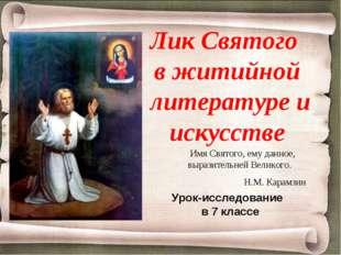 Лик Святого в житийной литературе и искусстве Имя Святого, ему данное, вырази