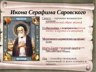 Икона Серафима Саровского Сверху – скромное монашеское одеяние На балахонее -
