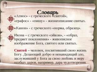 Словарь «Агиос» - с греческого «святой», «графос» - «пишу» - жизнеописание