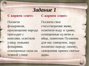 Задание 1 С корнем «свет» Посвети фонариком, просвещение народа приходит с кн