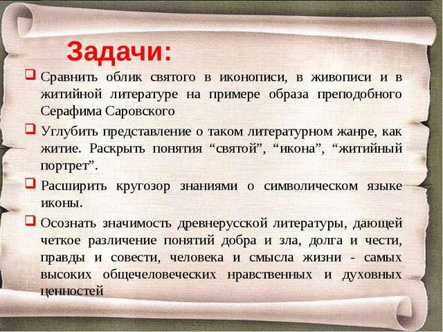 Сравнить облик святого в иконописи, в живописи и в житийной литературе на при...