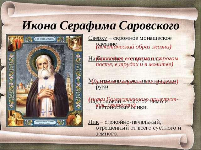 Икона Серафима Саровского Сверху – скромное монашеское одеяние На балахонее -...