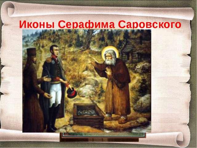 Иконы Серафима Саровского