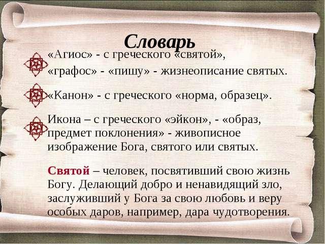 Словарь «Агиос» - с греческого «святой», «графос» - «пишу» - жизнеописание...