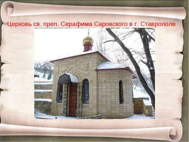 Церковь св. преп. Серафима Саровского в г. Ставрополе
