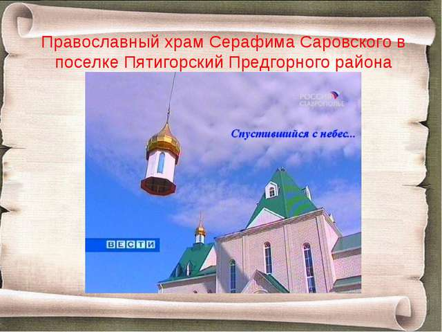 Православный храм Серафима Саровского в поселке Пятигорский Предгорного района
