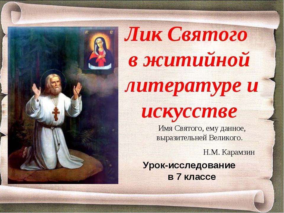 Лик Святого в житийной литературе и искусстве Имя Святого, ему данное, вырази...